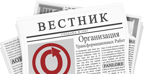 Баннер создан Кэйти (caitie). На баннере газета с названием и логотипами проектов OTW, а так же проектами на страницах газеты.