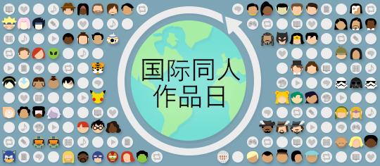国际同人作品日庆典,包含同人主题颜文字和全球的同人作品代表作