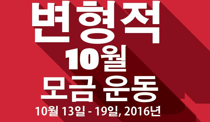 변형적 작품 단체 10월 모금 운동 – 10월 13일 - 19일 2016