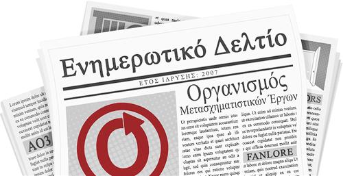 Λάβαρο από την caitie που δείχνει εφημερίδα με τα ονόματα και τα λογότυπα του OTW και των προγραμμάτων του στις σελίδες της
