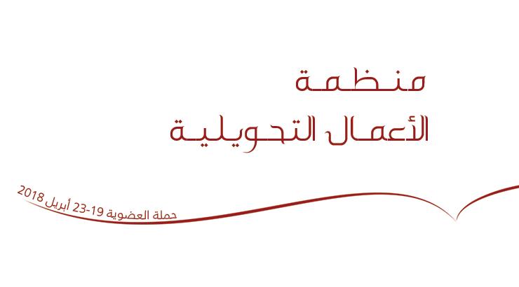 حملة منظمة الأعمال التحويلية للعضوية، 19-23 أبريل، 2018